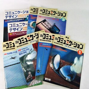 THEコミュニケーション誌六冊とコミュニケーションデザイン誌二冊 1984~1986年 送料込