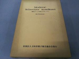 ジャンク Moderne Schweizer Konditorei <現代スイス菓子のすべて> 日本洋菓子協会連合会発行