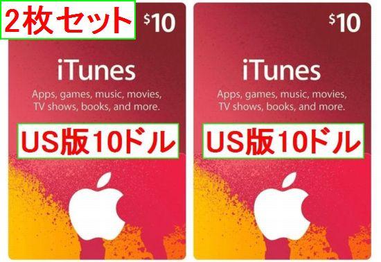 ※クレカ決済不可※ 【即納】iTunes ギフトカード $20ドル 北米版 USA