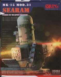 即決 RPGモデル 1/35 シーラム Mk-15 MOD.31 SeaRAM CIWS 近接防御火器システム