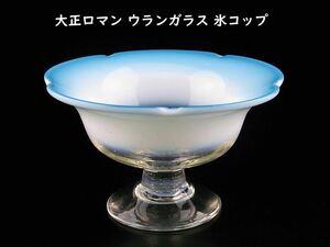 【力】 可愛らしい名品 大正期和ガラス ウランガラス 青縁白乳色氷コップ 超美品 W12.0cm