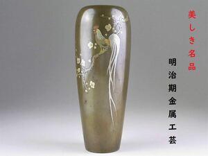 【カ】 美しき名品 明治期金属工芸 英国里帰り品 銅地 平象嵌 梅の木と尾長鶏之図 花瓶 #2