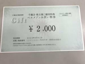thousand .. stockholder complimentary ticket bell mezzo n. buying thing ticket 2000 jpy minute number notification only 211020