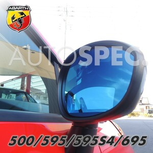 FIAT ABARTH 500 595 695 wide view door mirror lens AutoStyle blue mirror heater correspondence blue lens