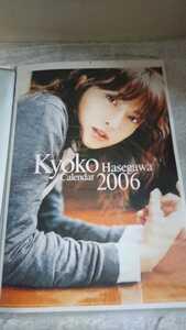 長谷川京子/2006年 カレンダー/B2・7枚綴り