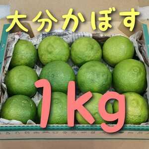 大分産かぼす 無農薬 1kg 送料込 日時指定可能 10月の香母酢 宅急便コンパクト