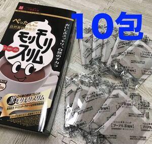 黒モリモリスリム茶 10包