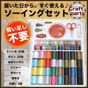手芸セット ソーイングセット 裁縫セット ミシン糸 ボビン 針 ミシン 手芸 ハンドメイド 刺繍 裁縫 縫い針 ソーイング