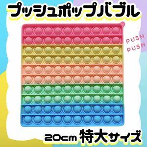 プッシュポップバブル 特大 四角 正方形 大きい 知育玩具 おもちゃ スクイーズ玩具 インテリア コースター ストレス解消グッズ