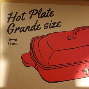 BRUNO ホットプレート グランデサイズ