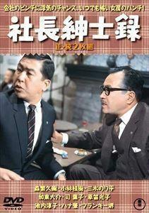 社長紳士録(正・続)<東宝DVD名作セレクション> 森繁久彌