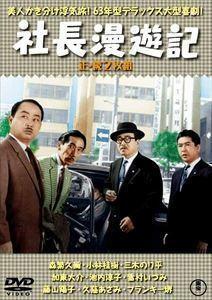 社長漫遊記(正・続)<東宝DVD名作セレクション> 森繁久彌