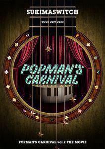 スキマスイッチ TOUR 2019-2020 POPMAN'S CARNIVAL vol.2 THE MOVIE スキマスイッチ