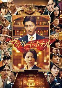 マスカレード・ホテル DVD通常版 木村拓哉