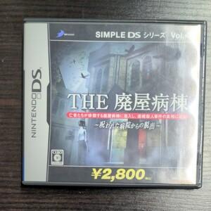 DS SIMPLE DSシリーズ Vol.42 THE 廃屋病棟 呪われた病院からの脱出