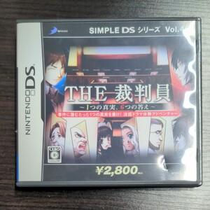 DS SIMPLE DSシリーズ Vol.48 THE 裁判員 1つの真実、6つの答え