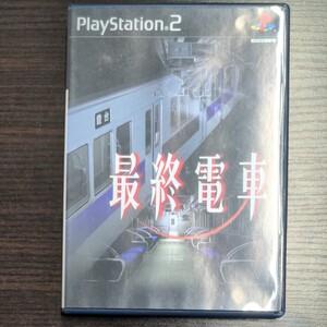 PS2 最終電車