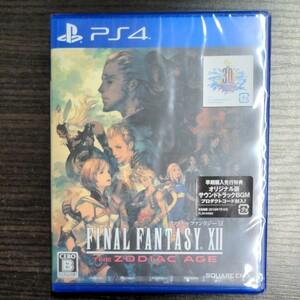 PS4 ファイナルファンタジーⅩⅡ ゾディアックエイジ
