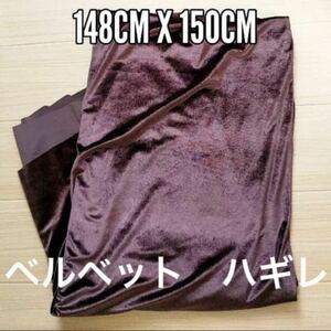ハギレ 生地 148cm × 1.5m 150cm ベルベット ベロア ブラウン