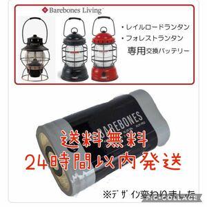 【週末限定特価】ベアボーンズ 交換用バッテリー ランタン