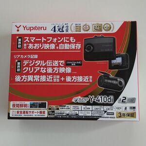 ●送料無料●ユピテル ドライブレコーダー Y-410di 前後2カメラ!!