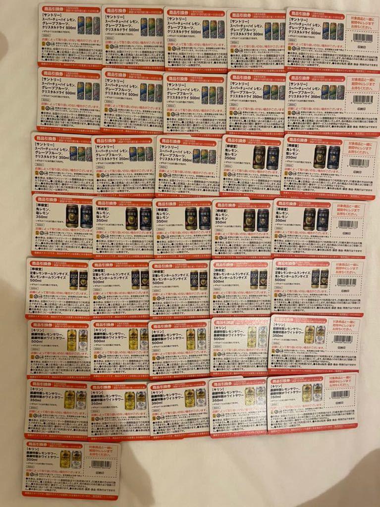 1円スタート ファミマ 700円スピードくじ 引換券 13