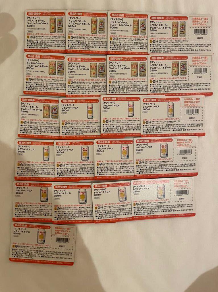 1円スタート ファミマ 700円スピードくじ 引換券 14