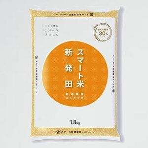 新品 好評 コシイブキ スマ-ト米:新潟県新発田産 7-9Y (無洗米玄米1.8kg):節減対象農薬30%以下 令和二年度産