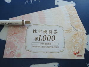 コシダカ 株主優待券¥1,000×6枚 まねきねこ まねきの湯 らんぷの湯・・ 普通郵便84円 送料無料