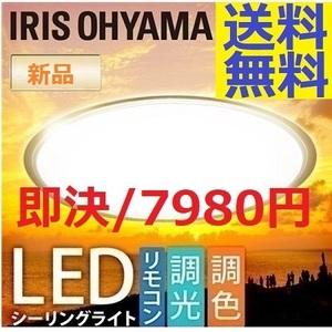送料無料 8畳用 新品 (調光/調色付き) アイリスオーヤマLEDシーリングライト照明器具 リモコンあり