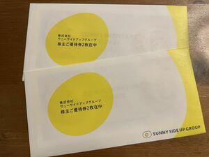 最新 サニーサイドアップ 株主優待券 4枚 bills ビルズ 9800円相当