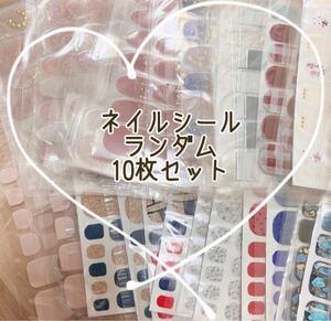 まとめ売り ランダム ネイルシール 10枚 シンプルネイル かわいい ジェルネイル