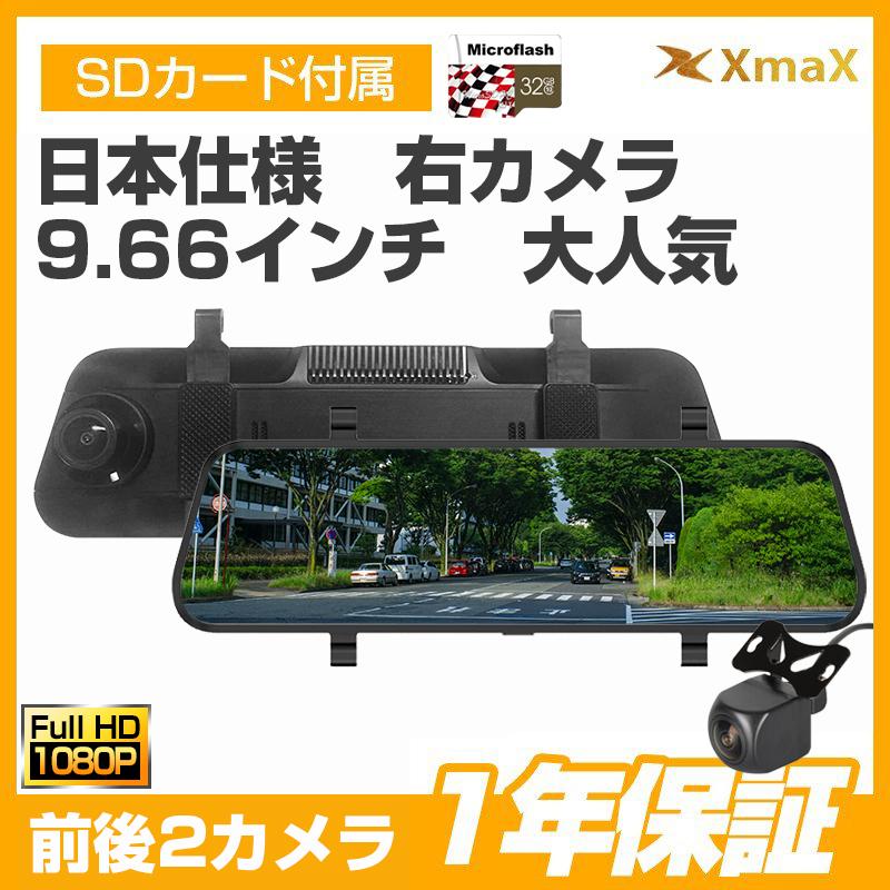 1円~日本専用 右カメラ 前後2カメラ 9.66インチタッチパネル ミラー型 ドライブレコーダー 32Gカード付 Full HD1296P 日本製SONY CMOS WDR