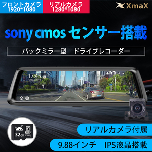 1円-XMAX 32GBメモリカード付-9.88インチ ミラー型 ドライブレコーダー 前後カメラ 駐車監視 ドライブレコーダー デジタルインナーミラー