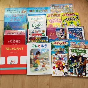幼児〜小学生低学年向け絵本☆24冊セット