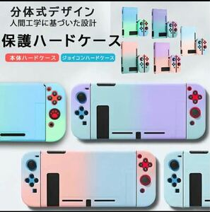 大人気 任天堂switchスィッチ分体式保護カバーニンテンドースイッチ保護ケース