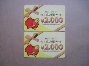 ■ 最新 すかいらーく 株主優待券 4,000円分 ■