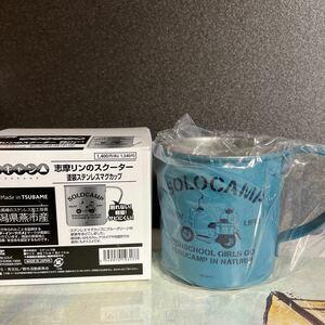 ゆるキャン マグカップ 志摩リンのスクーター 塗装ステンレスマグカップ 新潟県燕市産 SOLOCAMP