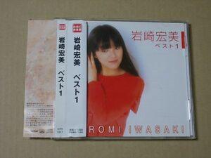 E4107 即決 CD 岩崎宏美『ベスト1』 帯付 DISC倶楽部