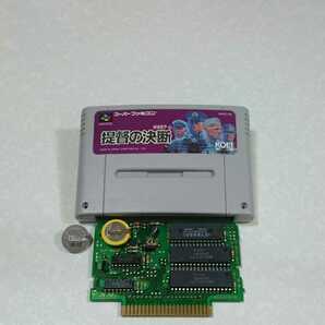 提督の決断 電池交換 スーパーファミコン スーファミ SFC