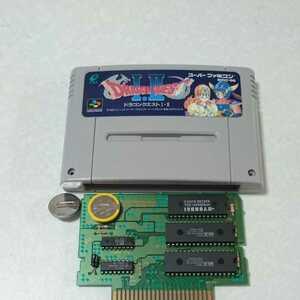ドラゴンクエスト 1・2 電池交換 スーパーファミコン スーファミ SFC ドラゴンクエスト