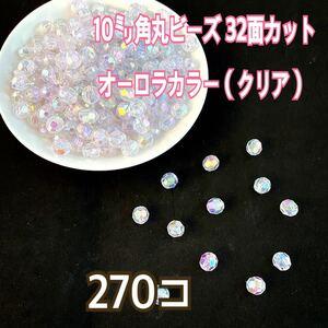 【ビーズパーツ】10mm角丸アクリルビーズ32面カット(オーロラクリア)270コ