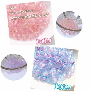 【ビーズパーツ】8mmツートンカラーアクリルビーズキューブ(ピンク系・パープル系)各100コ 計200コ