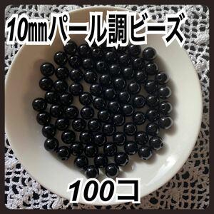 【ビーズパーツ】10mmパール調アクリルビーズ(ブラック)100コ