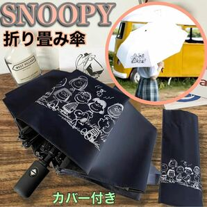 SNOOPY スヌーピー 傘 折りたたみ傘 ブラック 日傘 自動開閉 軽量 グラスファイバー UVカット 晴雨兼用 新品未使用