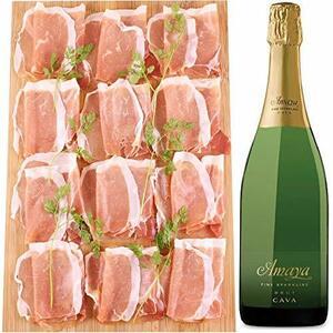 スパークリングワイン+生ハムセット ワイン おつまみ セット スパークリングワイン+イタリア産プロシュート10ヶ月熟成セット(生