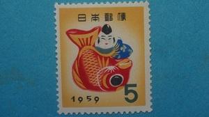 年賀切手 昭和34年 鯛えびす 5円 未使用NH美品