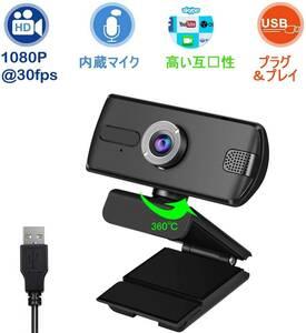 新品未使用送料無料 ウェブカメラ 広角 高画質 HD1080P 30fps 200万画素 内蔵マイク プラグアンドプレー USB給電 在宅勤務 ビデオ会議
