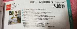 【休日割増料金不要のチケット】スパラクーア入館券1枚