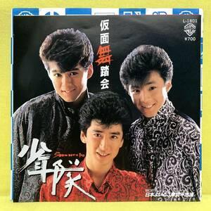 EP■盤美■少年隊■仮面舞踏会/日本よいとこ摩訶不思議■'85 デビュー盤■即決■レコード